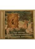 Prawosławne pieśni liturgiczne