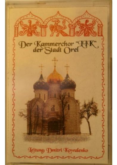 Pieśni liturgiczne