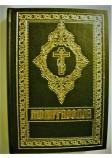 Prawosławny modlitewnik