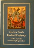 Akafist Uspieniju Preswiatyja Bohorodicy